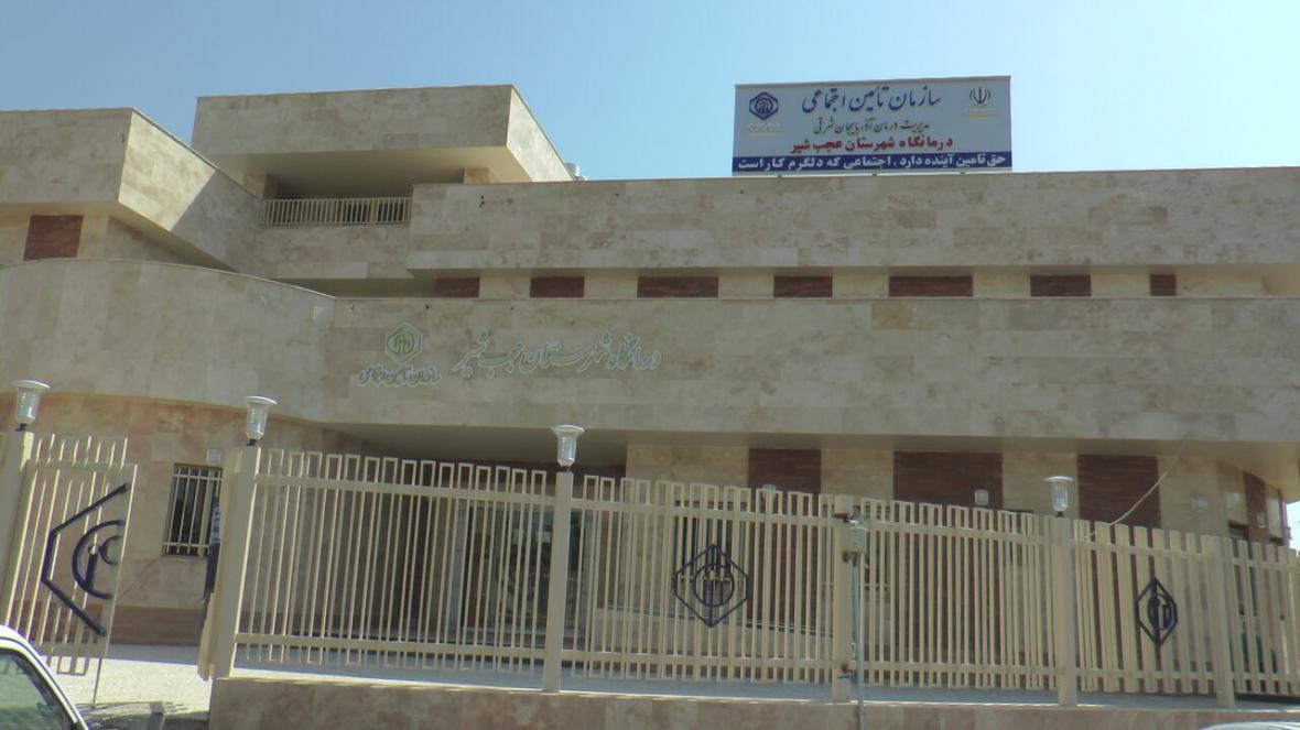 خبرنگاران بهره برداری از درمانگاه تامین اجتماعی عجب شیر تا خاتمه ماه جاری